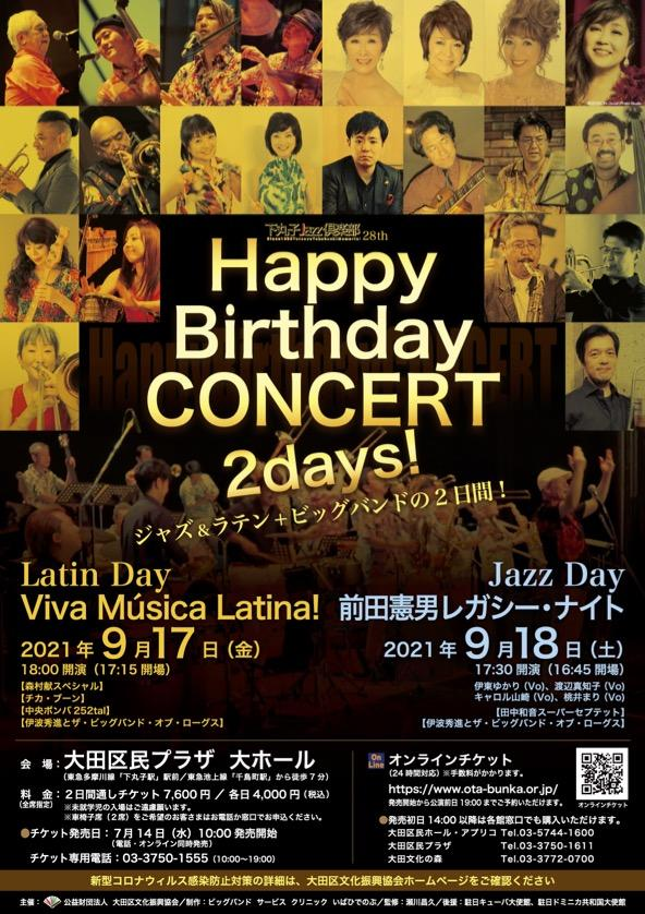 HBC_・HBC2021-flyer-front.jpg