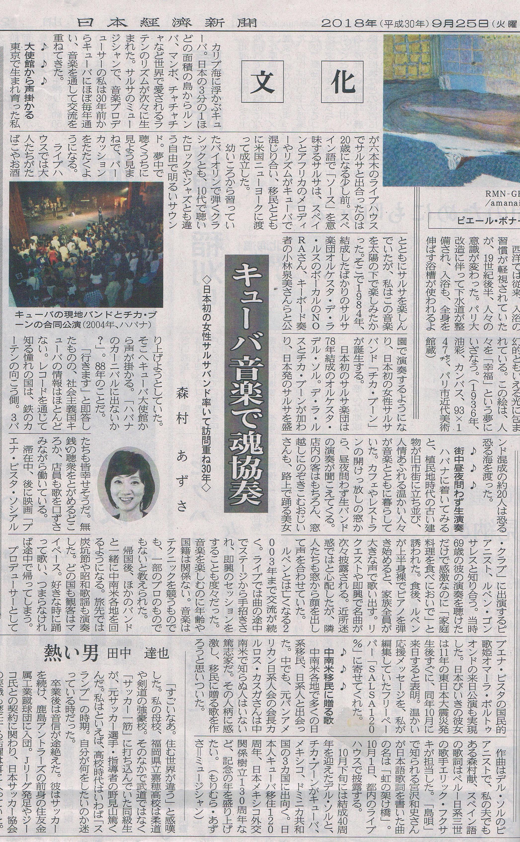 日本経済新聞1.jpeg