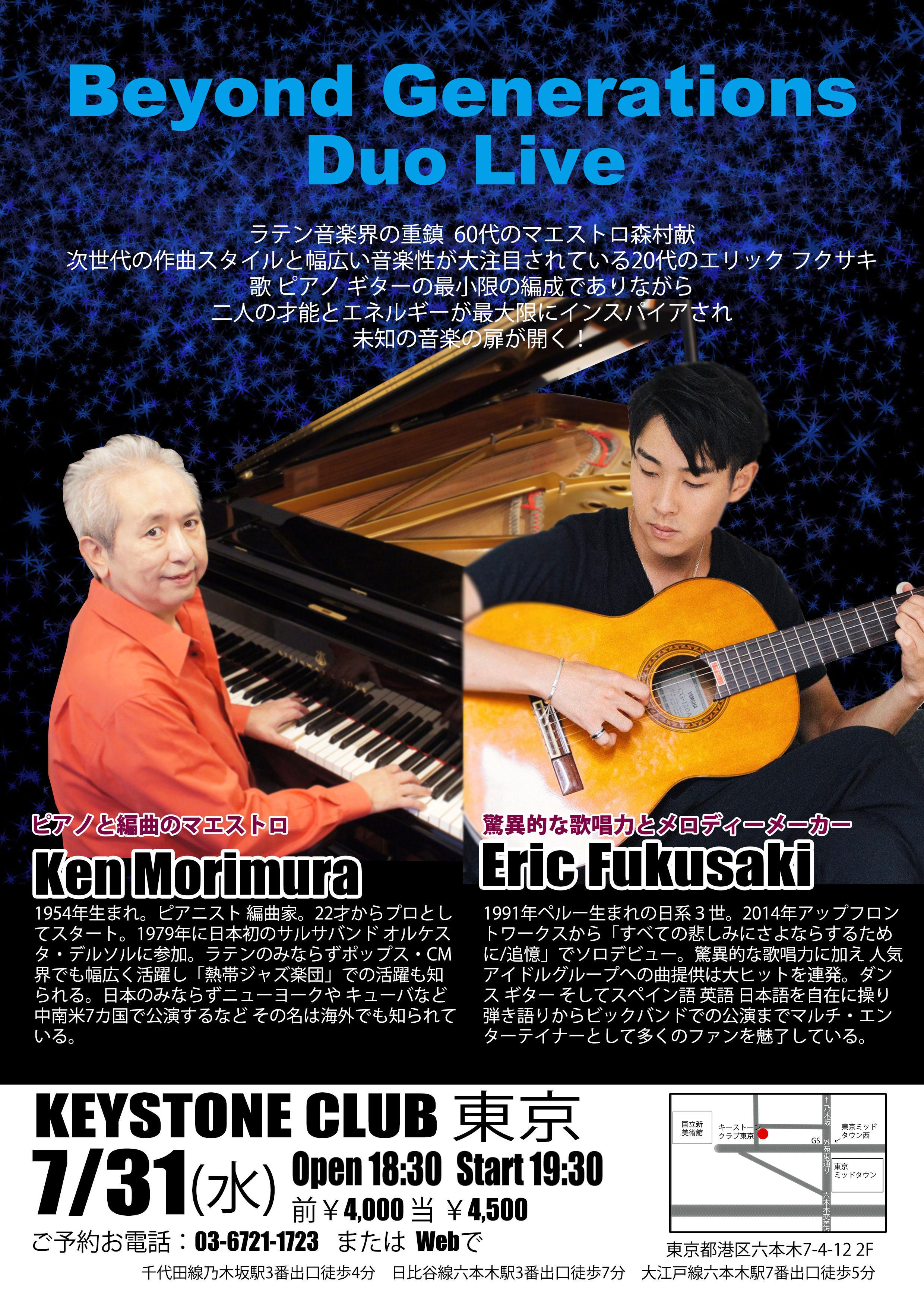 Eric-&-Ken-keystone-10.jpg