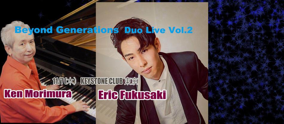 7/31(水)Ken Morimura & Eric Fukusaki