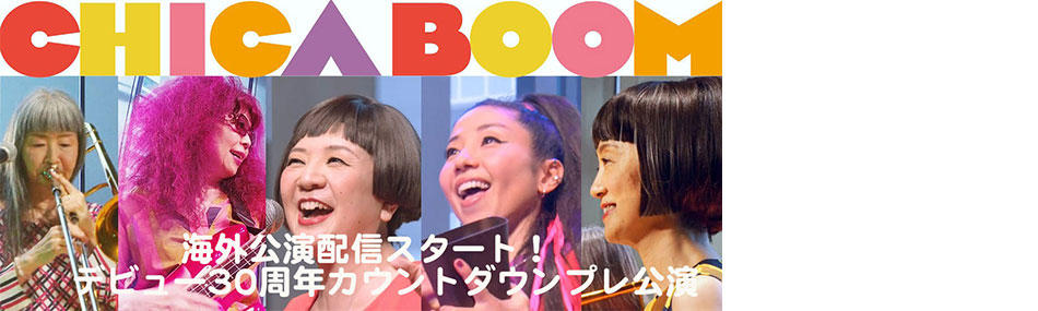 chicabo配信